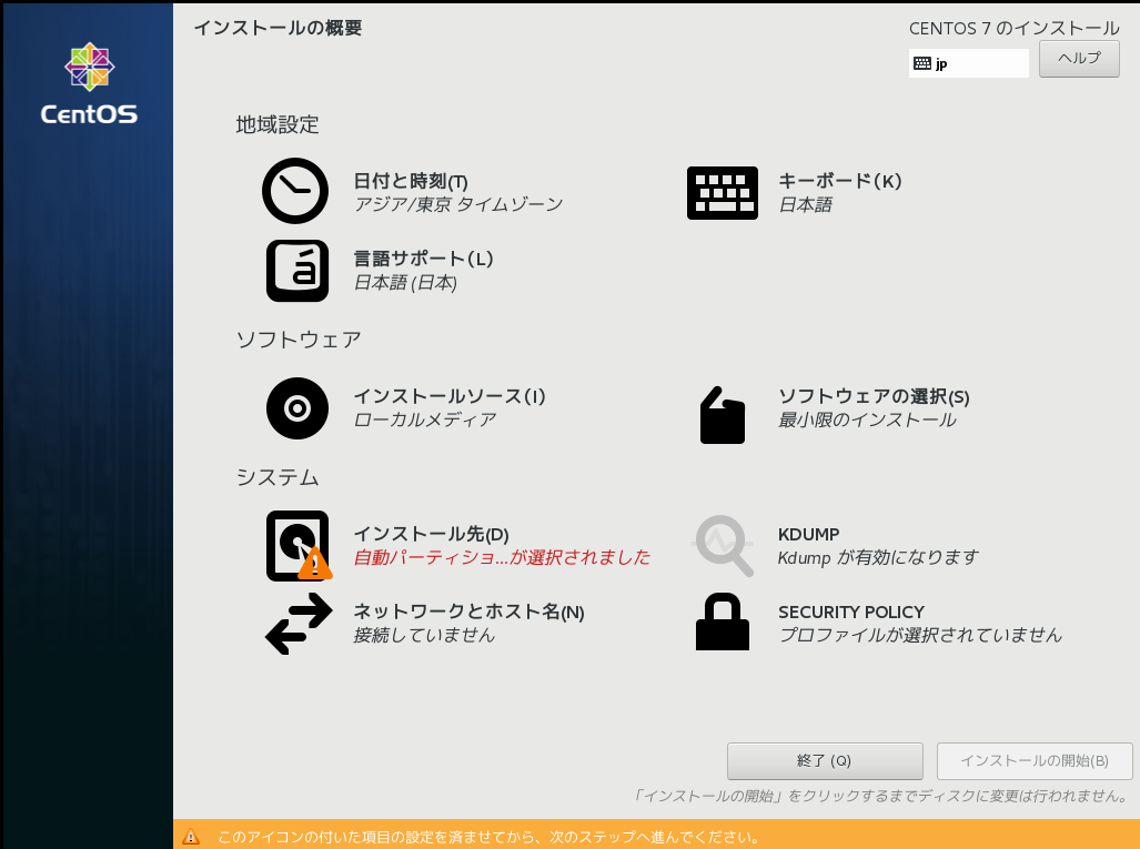 CentOS7インストール画面